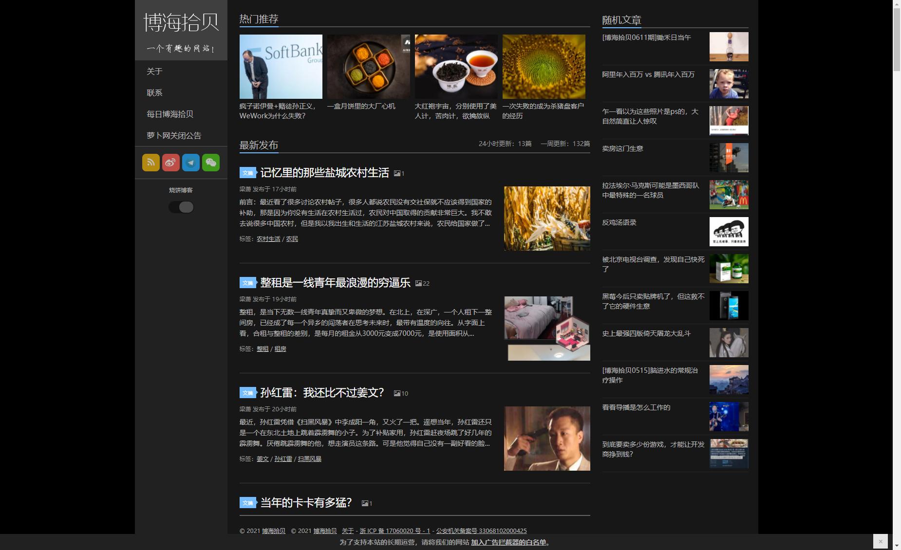 博海拾贝更换域名为 bohaishibei.com