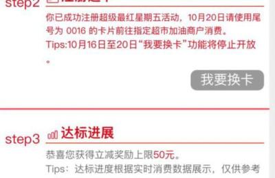 福利推荐:无门槛!交行信用卡 超级最红星期五 充油卡最高¥400-200