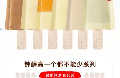 钟薛高 一个都不能少系列 高端雪糕5种口味10支 赠随机口味2支106.6元包邮