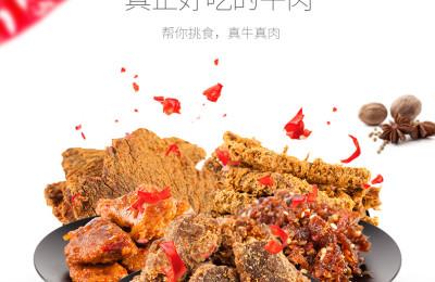 贵州特产,牛头牌 十袋尝鲜装 430g  39.99元包邮